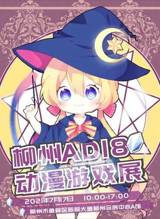 柳州ANIMATION DREAM 动漫展(AD18)