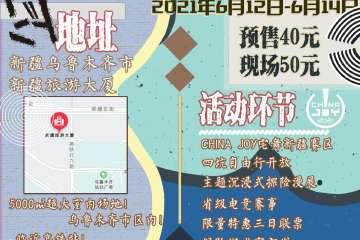 第四届西域萌战迎夏祭