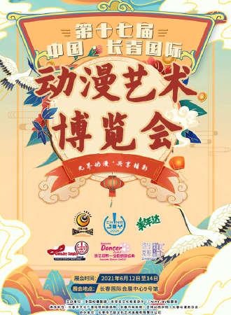 第十七届中国长春国际动漫艺术博览会暨2021ChinaJoy大赛东北赛区晋级赛