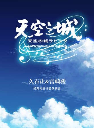 《天空之城》久石让&宫崎骏动漫经典音乐作品演奏会-深圳站05.28