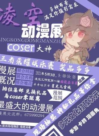 【免费活动】凌空工作室第一届动漫春日展