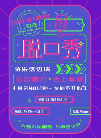 【上海商城喜剧】《爆笑脱口秀大会》开心解压 吐槽现场