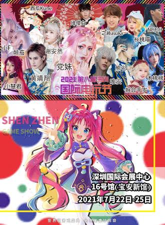 2021深圳国际电玩节