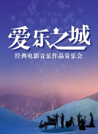 """""""爱乐之城""""---经典电影音乐作品演奏会-西安站09.21"""