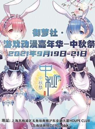 御萝社动漫游戏嘉年华暨中国国际动漫节cosplay超级盛典上海代言人选拔赛