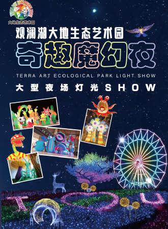 深圳观澜湖大地生态艺术园夜场灯光节