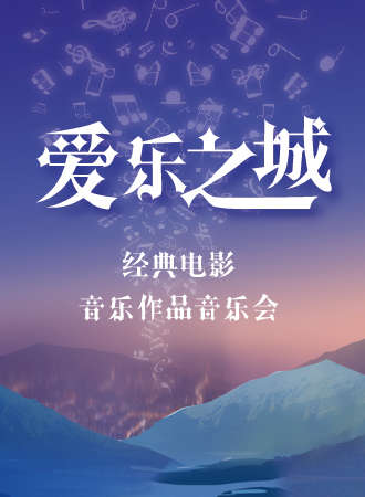 """""""爱乐之城""""唯美浪漫电影名曲音乐会-温州站06.27"""