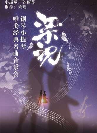 """南京市文旅消费政府补贴剧目 """"梁祝""""钢琴小提琴唯美经典名曲音乐会 南京站10.30"""