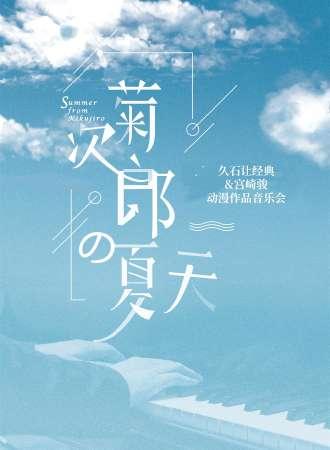 《菊次郎的夏天》久石让经典&宫崎骏动漫作品音乐会-苏州站07.25