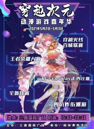 【免费活动】穿越次元动漫游戏嘉年华