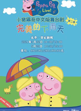 2021英国正版引进《小猪佩奇舞台剧-完美的下雨天》中文版