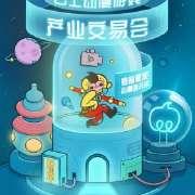 中国国际动漫节