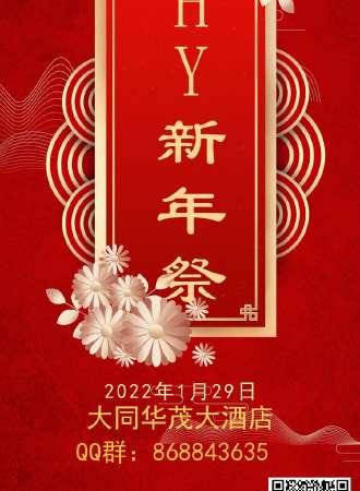 首届HY新年祭动漫节