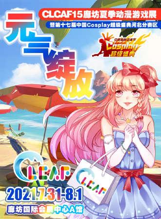 廊坊·CLCAF15-廊坊夏季动漫游戏展
