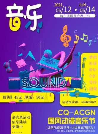 CQ-ACGN国风动漫音乐嘉年华