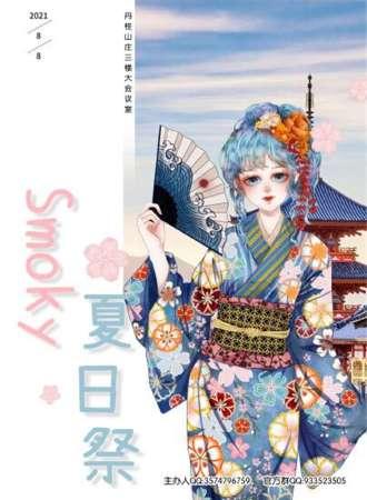 smoky夏日祭