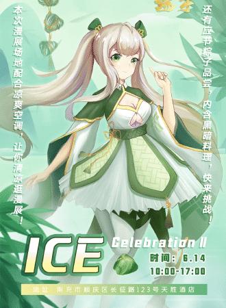 ICE-celebration 动漫祭