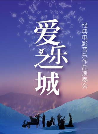 《爱乐之城》经典电影音乐作品音乐会-南昌站07.24