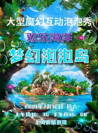 上海泡泡秀