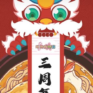 【免费活动】坏孩纸物语社团三周年之生日祭插图