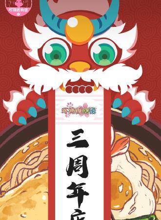 【免费活动】坏孩纸物语社团三周年之生日祭