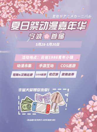 【免费活动】宁波夏日祭动漫节
