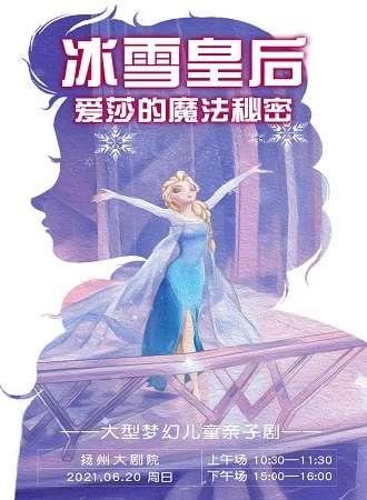 大型梦幻儿童亲子剧《冰雪皇后·爱莎的魔法秘密》
