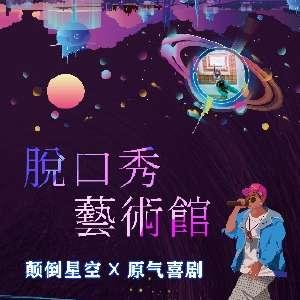 颠倒星空&原气喜剧•脱口秀艺术馆(解放碑)插图