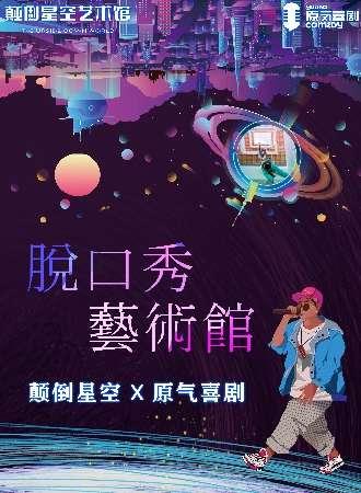 颠倒星空&原气喜剧•脱口秀艺术馆(解放碑)