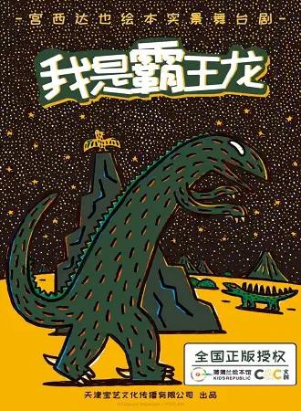 宫西达也恐龙系列·实景童话剧《我是霸王龙》