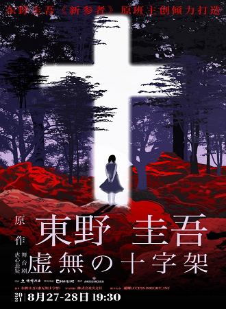 悬疑舞台剧系列东野圭吾悬疑舞台剧《虚无的十字架》