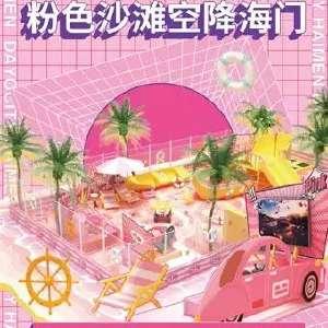 2021海门大有境粉色沙池乐园插图