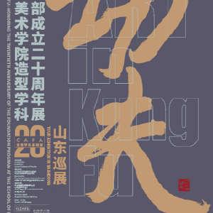 功夫—中央美术学院造型学科基础部成立二十周年展插图