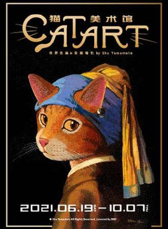 CAT ART猫美术馆-世界名画・全面喵化 by Shu Yamamoto