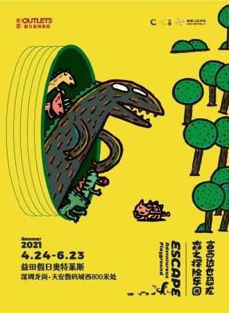 宫西达也恐龙森之探险乐园
