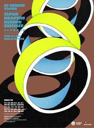 日本平面设计展・沈阳站【Japan Graphic Design Exhibit】