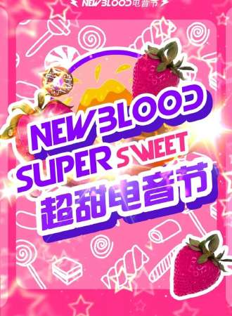 NewBlood电音节·大连站·5.22超甜电音节
