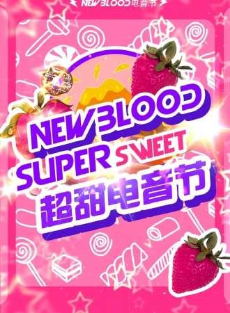 NewBlood电音节·沈阳站·5.29超甜电音节