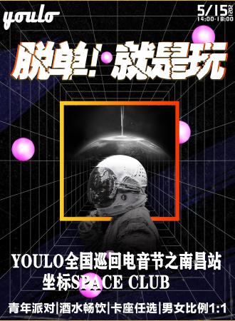 YOULO全国巡回电音节之南昌站