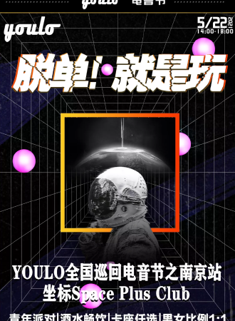 YOULO电音节之南京站