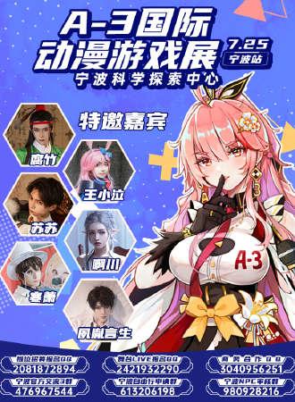 A-3国际动漫游戏展(宁波站)