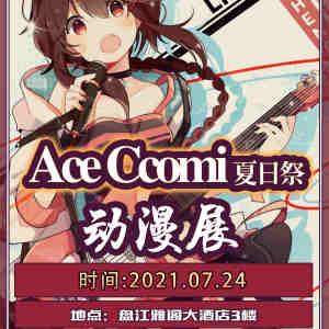 Ace Comic夏日祭动漫展插图