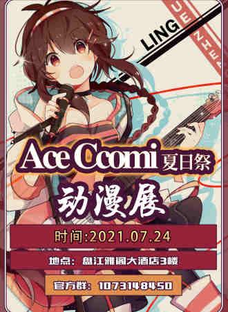 Ace Comic夏日祭动漫展