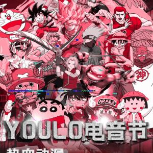 YOULO电音节 杭州站插图