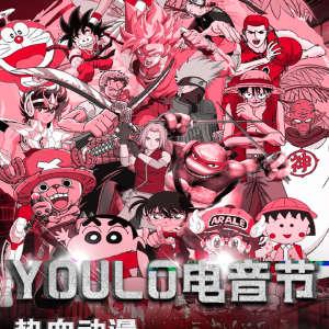 YOULO电音节-北京站插图