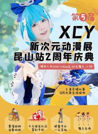 第五届XCY新次元动漫展昆山站2周年庆典