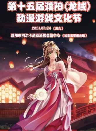 第十五届濮阳(龙域)动漫游戏文化节