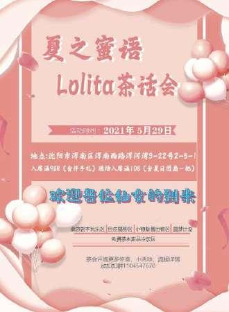 夏之蜜语Lolita茶话会