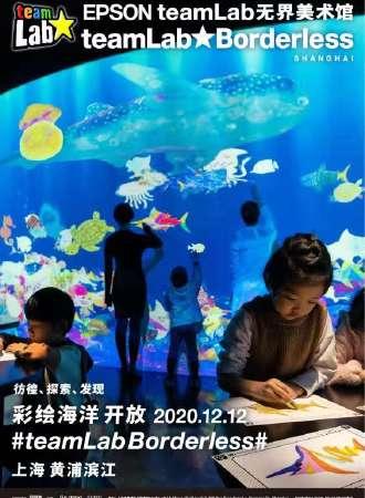 EPSON teamlab无界美术馆-teamlab Borderless Shanghai