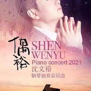 偶裕SHEN WENYU Piano concent2021沈文裕钢琴独奏音乐会插图